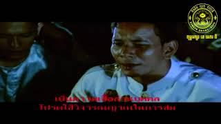 ตัวอย่างหนัง สะเนียงบองผีคืนแรม พากย์ไทย - เต็มเรื่อง 【Thai Audio Full Movie】