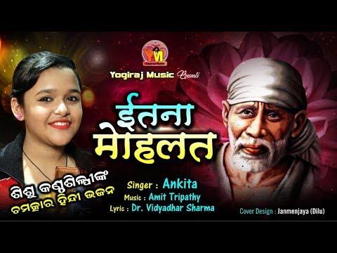 Sai Bhajan  | Itni Mahalat | इतनी महलत | Little Girl Ankita | Amit Tripathy | Yogiraj Music