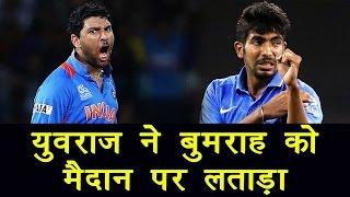 Yuvraj Singh gets angry on Jaspreet Bumrah during India Vs England 2nd T20 match | वनइंडिया हिंदी