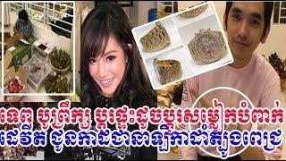 ប្តូរផ្ទះដូចប្តូរសម្លៀកបំពាក់ថ្ងៃនេះឡើងផ្ទះជោគជ័យខ្លាំង /Cambodia Daily24