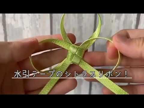 リボン 作り方 シトラス