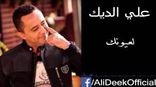 Ali Deek - La3younik /  علي الديك -  لعيونك