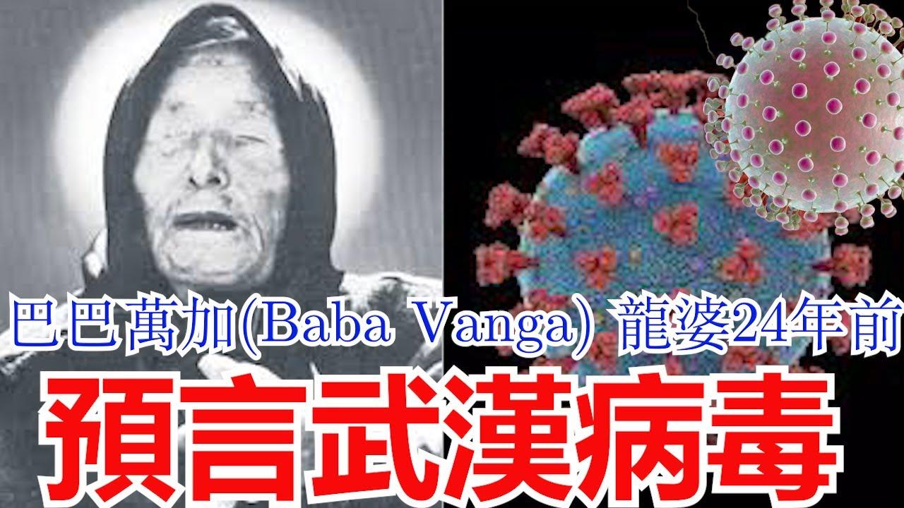 巴巴萬加(Baba Vanga) 龍婆24年前預言新病毒,曝龍婆狂念1詞:將籠罩全球,如今真的應驗,預言才剛開始