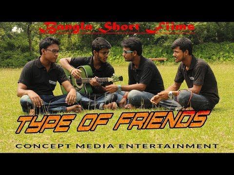 Type of Friends | Concept Media Entertainment | New Bangla Short Film 2017