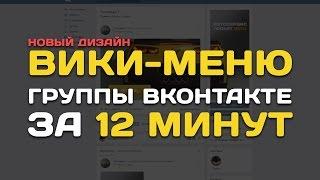 Урок 2  Создание вики-меню для группы Вконтакте (Базовая Wiki разметка) Новый Дизайн ВК Фотошоп(Ссылка для создания вики-страницы (скопируйте) - http://vk.com/pages?oid=-XXX&p=Нaзвание_страницы 0:05 Работа в программе..., 2016-09-30T08:38:28.000Z)