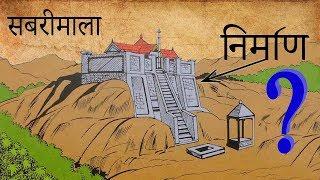 किसने किया था भगवान अय्यप्पा के मंदिर का निर्माण ? | Do You Know Who Created Ayyappa's Sabrimala?