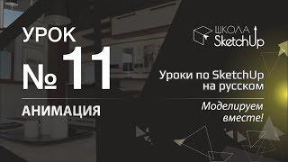 Урок 11. Как сделать анимацию в СкетчАп 2017. Уроки по SketchUp на русском для начинающих.
