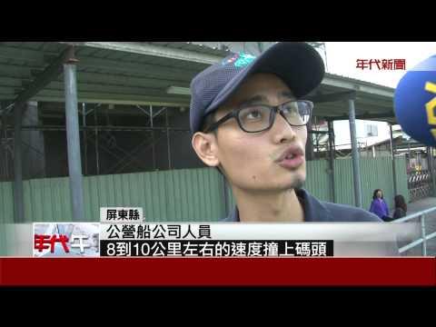 煞不住! 東琉交通船撞碼頭 7乘客擦傷