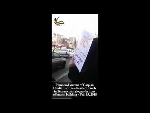 Plundered victims of Caspian Credit Institute in Tehran chant slogans - Feb. 15, 2018