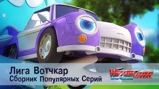 Лига Вотчкар - Самые популярные серии - СБОРНИК 5