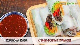 Корейская кухня: Спринг роллы с Пулькоги