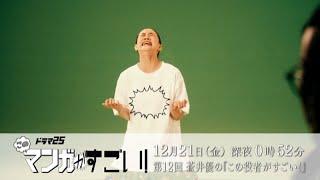 12月21日(金)深夜0時52分放送】 最後に蒼井優が実写化したいマンガのキ...