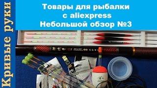 Товары для рыбалки с aliexpress. Обзор №3 рыболовных товаров из Китая.(, 2017-02-23T08:03:23.000Z)