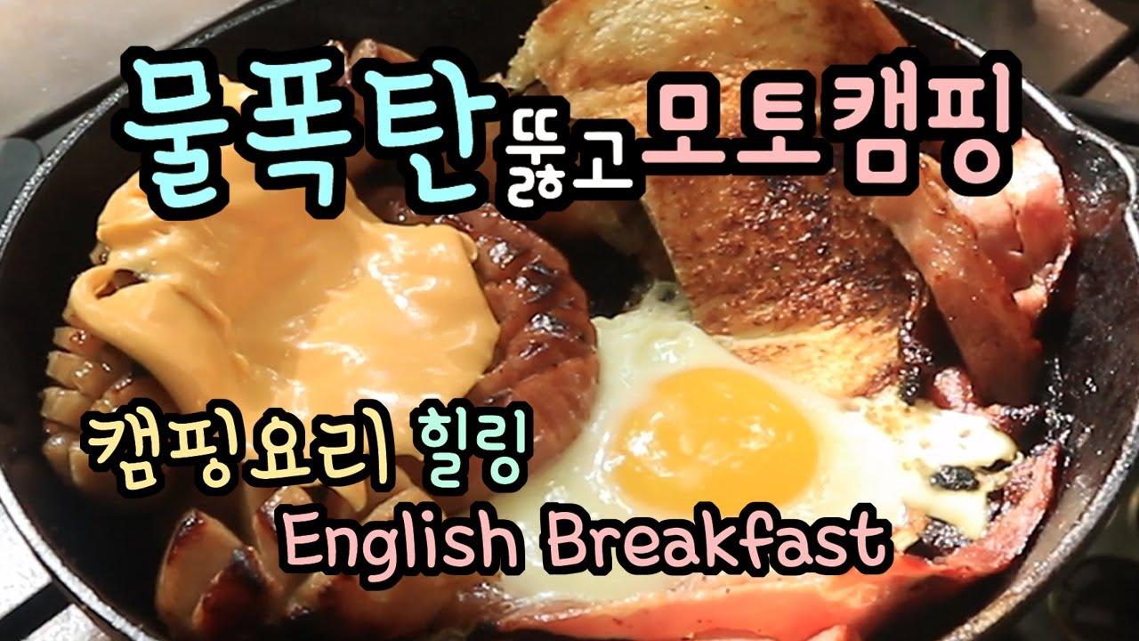 계곡 명당 캠핑요리 / 모토캠핑 / 부대찌개 / English Breakfast /