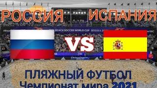 РОССИЯ ИСПАНИЯ 4 2 Пляжный футбол ЧМ 2021 1 4 Лучшие моменты