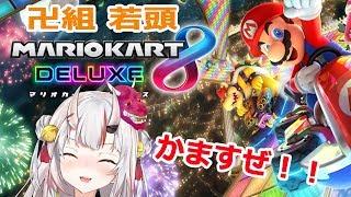 [LIVE] 【生放送】初マリオカート8デラックス!!
