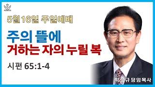 2021년 5월 16일 주님세운교회 주일 2부 예배