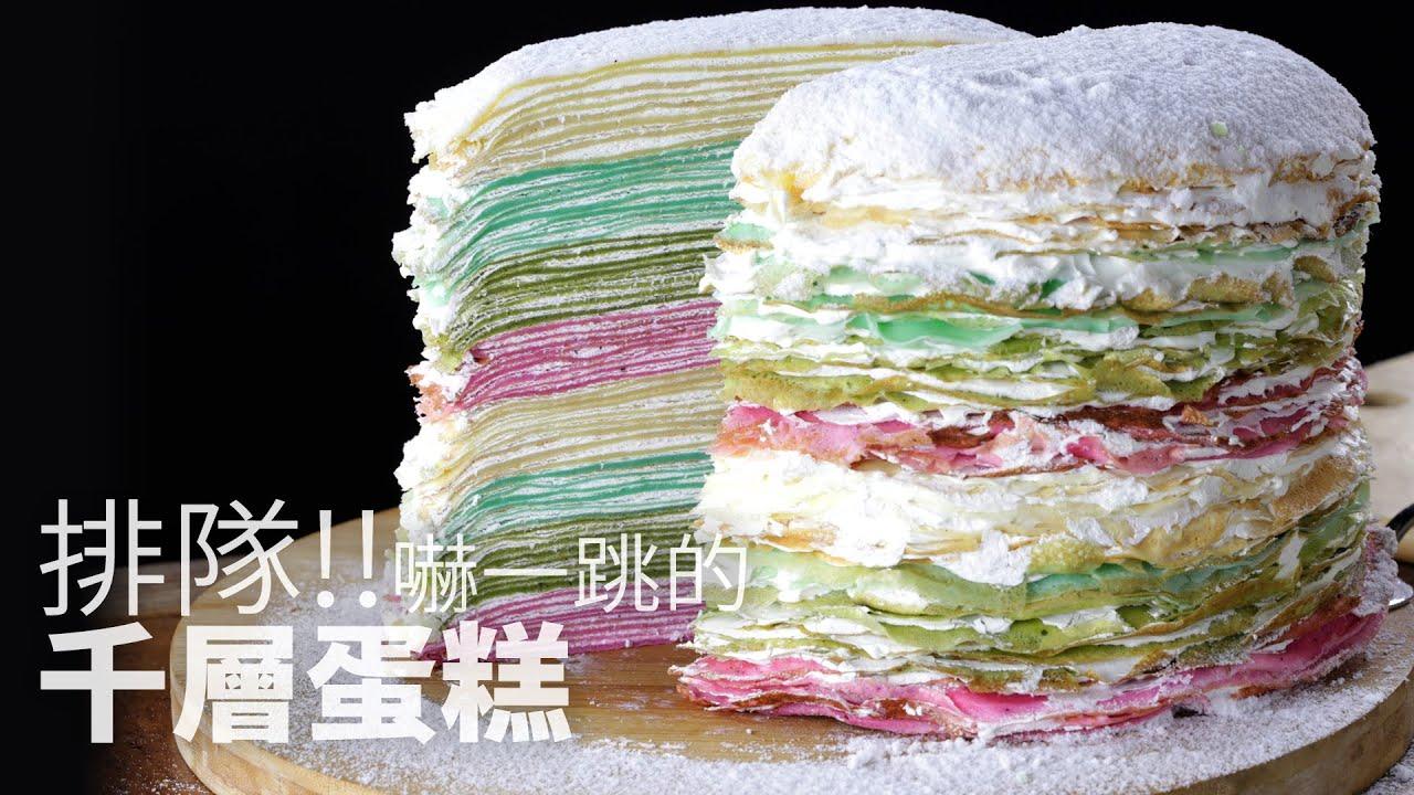 Multi Layered Crepe Cake