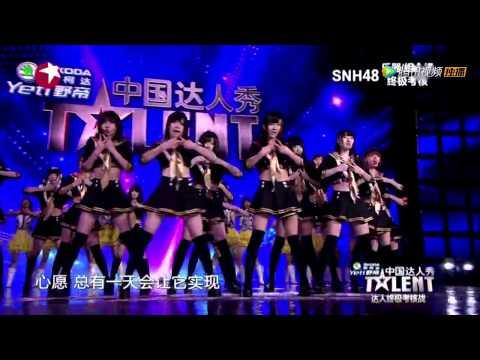 2014-01-26 SNH48 On China's Got Talent 《激流之战》 (RIVER)