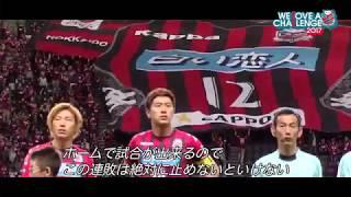 2017明治安田生命J1リーグ第17節清水エスパルス戦前モチベーション映像.