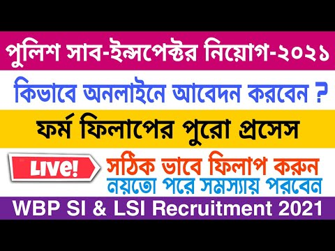 Online Apply Process West Bengal Police Sub-Inspector 2021 /WBP Police SI & LSI Online Form Fillup