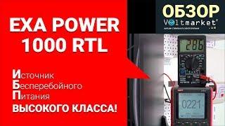 Источник бесперебойного питания EXA POWER 1000 RTL(Источник бесперебойного питания EXA POWER 1000 RTL ИБП высокого класса. Допускается установка дополнительного..., 2014-01-23T07:22:48.000Z)