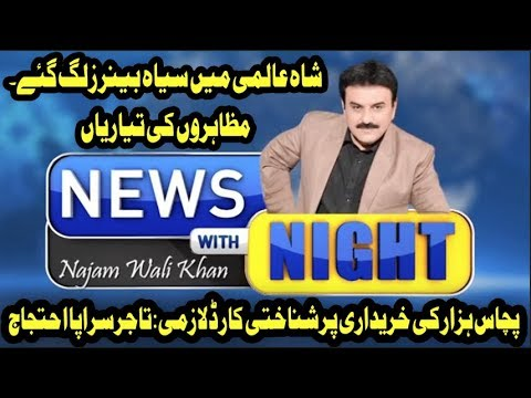 Najam Wali Khan Latest Talk Shows and Vlogs Videos