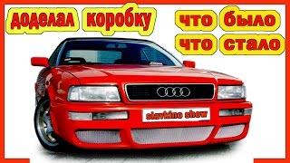 Audi barrel uzatish ta'mirlash uchun qanday// ta'mirlash qiymati / / / qutilari / ta'mirlash // natijalari