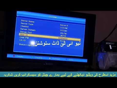 how to activate protocol option in all neosat and echolink china recievers  Urdu|HIndi 2018