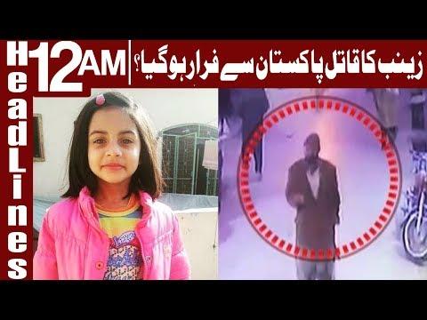 No headway in Zainab murder case till now - Headlines 12 AM - 17 January 2018 - Express News