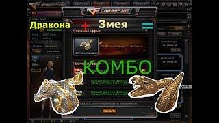 золотое кольцо дракона vs Змея - Тома