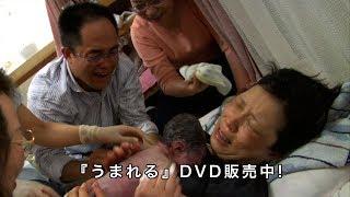 『うまれる ~いのちの授業~』教材DVDサンプル(不妊と流産を乗り越えて) thumbnail