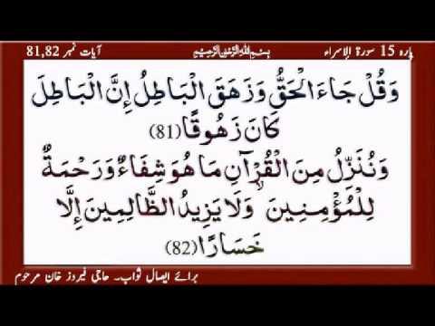 Quran Para 15 Al Isra Ayat 80,81,82,83rzichinji
