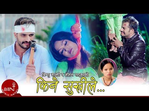 Bishnu Majhi New Lok Dohori 2075 | Kine Sukhile - Mohan Khadka | Bimal Adhikari & Sapana KC