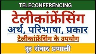 Teleconferencing।टेलीकांफ्रेंसिंग-अर्थ,परिभाषा, प्रकार व महत्व। what is teleconferencing।