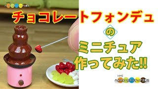 How to make miniature fake food - Miniature Chocolate Fondue. Minia...