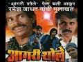 Aagri Sholay   Intervew Of Ramesh Jadhav  By   Johny Rawat video