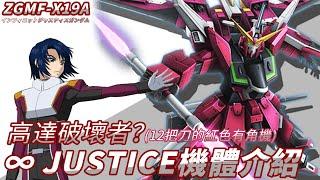 【粉腸傾高達】高達破壞者? 原本不是這個名字?∞ Justice 無限正義高達 機體介紹 高達SEED DESTINY  ZGMF-X19A