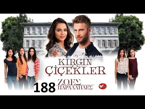 KIRGIN CICEKLER-ΖΩΕΣ ΠΑΡΑΛΛΗΛΕΣ 2ος ΚΥΚΛΟΣ 188 (DVD63) PROMO 1