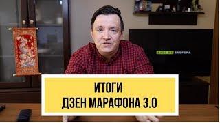 ИТОГИ ДЗЕН МАРАФОНА 3.0 Яндекс Дзен работает и заработать можно