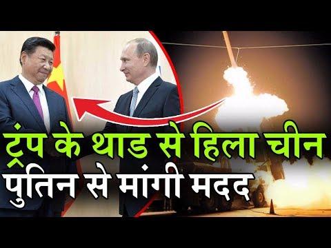 America के Thaad से डरकर China पहुंचा Russia के पास, चीन ने Putin से मांगी मदद