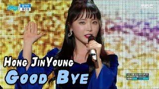 [HOT] HONG JINYOUNG - Good Bye, 홍진영 - 잘가라 Show Music core 20180224