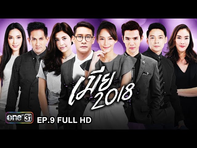 เมีย 2018   EP.9 (FULL HD)   25 มิ.ย. 61   one31