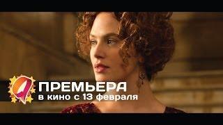 Любовь сквозь время (2014) HD трейлер | премьера 13 февраля