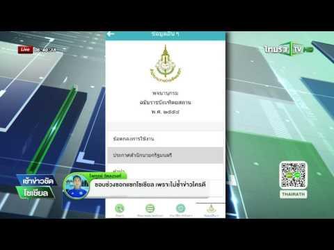 แอพฯพจนานุกรมฉบับราชบัณฑิตยฯ | 22-09-58 | เช้าข่าวชัดโซเชียล | ThairathTV