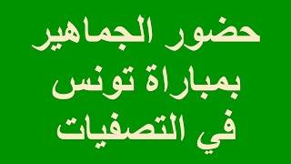 الأمن المصري يسمح بحضور الجماهير لمباراة تونس 2014