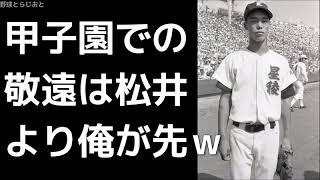 元中日の小松辰雄が星稜高校3年春の選抜甲子園に出場した時の思い出を語る 高校野球 2017年8月26日