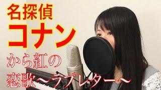 映画「名探偵コナン/から紅の恋歌(ラブレター)」主題歌 「渡月橋〜君...