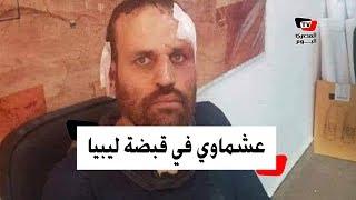 لحظة القبض على المطلوب «هشام عشماوي».. الله أكبر عليكم يا شباب