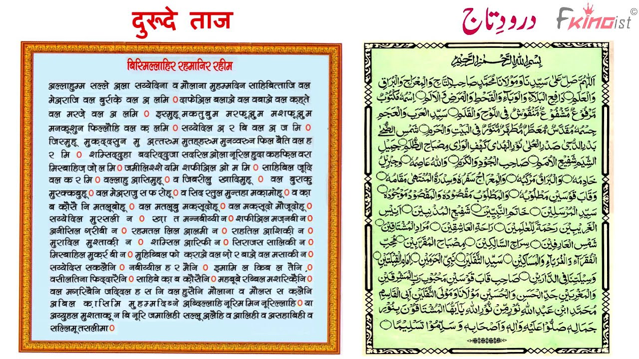 Darood Sharif In Hindi Pdf